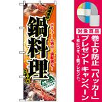 のぼり旗 (2776) 鍋料理 各種コース 写真使用 [プレゼント付]