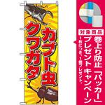 のぼり旗 (2787) カブト虫クワガタ [プレゼント付]