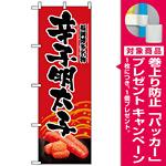 のぼり旗 (2794) 辛子明太子 [プレゼント付]