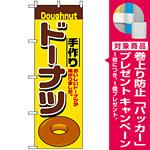 のぼり旗 (2798) 手作りドーナツ [プレゼント付]