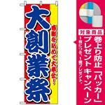 のぼり旗 (2799) 大創業祭 感謝を込めて大奉仕 [プレゼント付]
