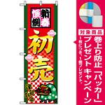 のぼり旗 (2805) 新春恒例初売 [プレゼント付]