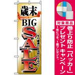 のぼり旗 (2808) 歳末BIGSALE [プレゼント付]