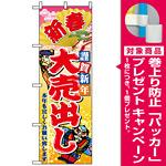のぼり旗 (2811) 新春謹賀新年大売出し [プレゼント付]
