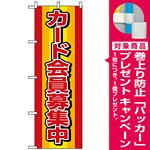 のぼり旗 (2813) カード会員募集中 [プレゼント付]