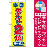 のぼり旗 (2814) 本日ポイント2倍サービス [プレゼント付]