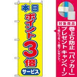 のぼり旗 (2815) 本日ポイント3倍サービス [プレゼント付]