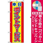 のぼり旗 (2817) 本日ポイントサービス [プレゼント付]