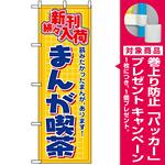 のぼり旗 (2818) まんが喫茶 新刊続々入荷 [プレゼント付]