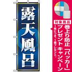 のぼり旗 (2819) 露天風呂 紺 [プレゼント付]