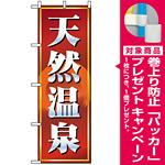 のぼり旗 (2820) 天然温泉 赤茶 [プレゼント付]