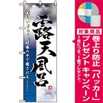 のぼり旗 (2821) 露天風呂 写真 [プレゼント付]
