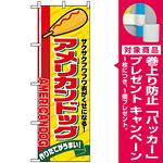 のぼり旗 (2828) アメリカンドッグ [プレゼント付]