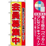 のぼり旗 (2838) 会員募集中 [プレゼント付]
