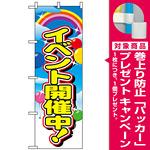 のぼり旗 (2839) イベント開催中 [プレゼント付]
