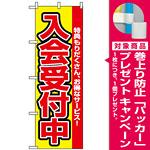 のぼり旗 (2841) 入会受付中 [プレゼント付]