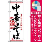 のぼり旗 (2843) 中華そば 昔ながらの伝統の味 [プレゼント付]