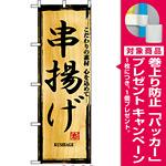 のぼり旗 (2846) 串揚げ 木製札風デザイン [プレゼント付]