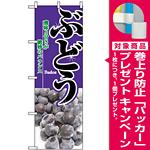 のぼり旗 (2872) ぶどう 酸味と甘さが絶妙のバランス 写真  [プレゼント付]