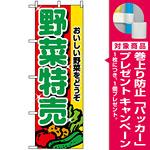 のぼり旗 (2882) 野菜特売 [プレゼント付]