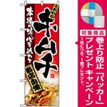 のぼり旗 (2885) キムチ 本場の味 心を込めて [プレゼント付]