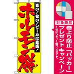 のぼり旗 (2895) ホルモン焼 旨い!安い!ビールに最適! [プレゼント付]