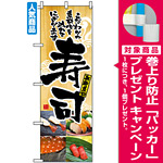 のぼり旗 (2897) 寿司 こだわりの素材 心を込めてみぎります 写真使用 [プレゼント付]
