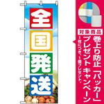 のぼり旗 (2900) 全国発送 [プレゼント付]