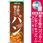 のぼり旗 (2904) 焼きたて手作りパン [プレゼント付]