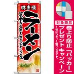 のぼり旗 (2907) 味自慢 ラーメン 写真使用 [プレゼント付]