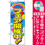 のぼり旗 (2913) フェア開催中 [プレゼント付]