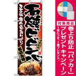 のぼり旗 (2915) 石焼ビビンバ 写真使用 [プレゼント付]