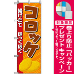 のぼり旗 (2917) 揚げたてほっくほく コロッケ [プレゼント付]