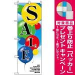 のぼり旗 (2921) SALE [プレゼント付]