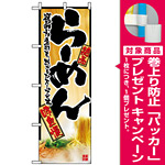 のぼり旗 (2922) らーめん [プレゼント付]