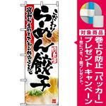 のぼり旗 (2923) らーめん・餃子 [プレゼント付]