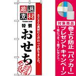 のぼり旗 (2927) 厳選素材おせち [プレゼント付]