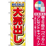 のぼり旗 (2930) 大売出し [プレゼント付]