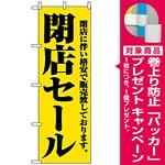 のぼり旗 (2931) 閉店セール [プレゼント付]