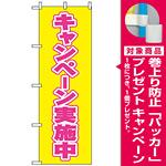 のぼり旗 (2935) キャンペーン実施中 イエロー/ピンク [プレゼント付]