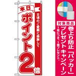 のぼり旗 (2958) 本日ポイント2倍 [プレゼント付]
