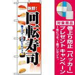 のぼり旗 (2968) 回転寿司  ネタイラスト レッド [プレゼント付]