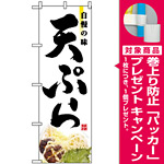 のぼり旗 (2969) 自慢の味 天ぷら 写真使用 [プレゼント付]