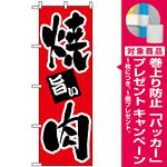 のぼり旗 (304) 焼肉 旨い [プレゼント付]