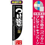 Rのぼり旗 (棒袋仕様) (3047) つけ麺 [プレゼント付]