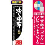 Rのぼり旗 (棒袋仕様) (3048) 冷し中華 [プレゼント付]