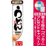 Rのぼり旗 (棒袋仕様) (3049) うどん [プレゼント付]