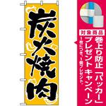 のぼり旗 (305) 炭火焼肉 [プレゼント付]