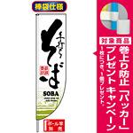 Rのぼり旗 (棒袋仕様) (3050) そば [プレゼント付]