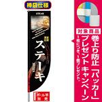 Rのぼり旗 (棒袋仕様) (3058) ステーキ [プレゼント付]